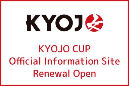 KYOJO CUPのWEBサイトがリニューアル!
