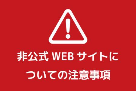 非公式サイトについての注意事項
