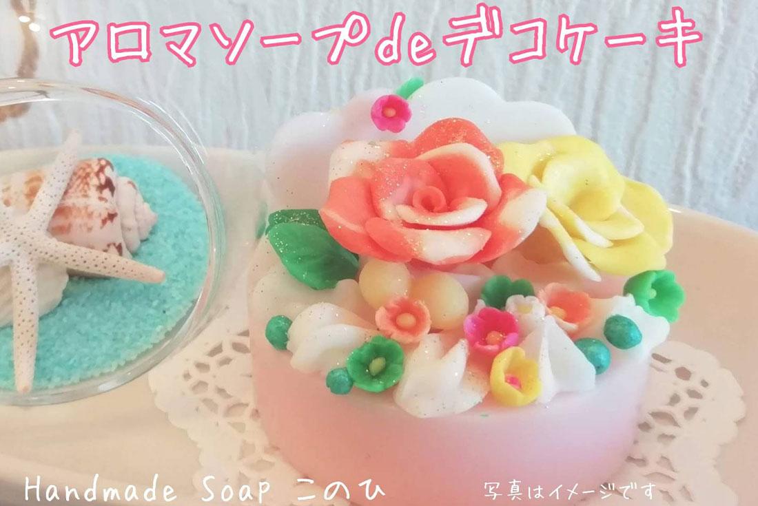 Handmade Soap このひ