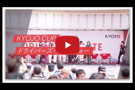 KYOJO CUP ドライバーズ・トークショー