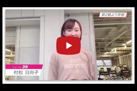 KYOJO CUP 第2戦 参戦! 村松 日向子(むらまつ ひなこ)選手