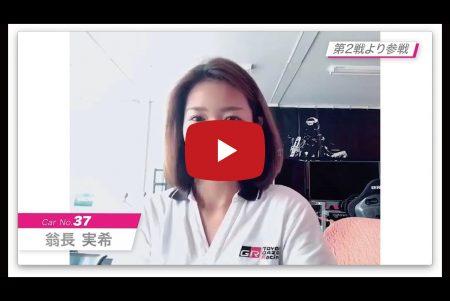 KYOJO CUP 第2戦 参戦! 翁長 実希(おなが みき)選手
