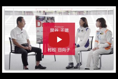 KYOJO CUP 関谷正徳×翁長実希・村松日向子 cross talk #2