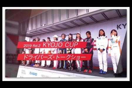 2019 Rd.2 KYOJO CUPドライバーズ・トークショー