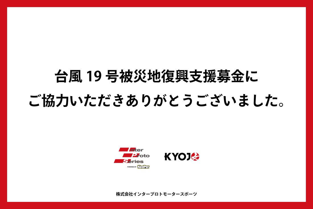 【ご報告】台風19号被災地復興支援募金にご協力いただきありがとうございました。