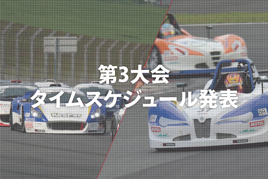 KYOJOCUP第3戦 レーススケジュール発表