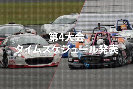 インタープロトシリーズ&KYOJO CUP最終戦タイムスケジュール発表!