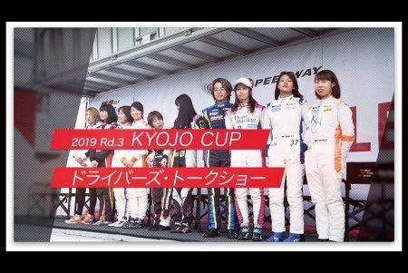 2019 Rd.3 KYOJO CUP<br>ドライバーズ・トークショー