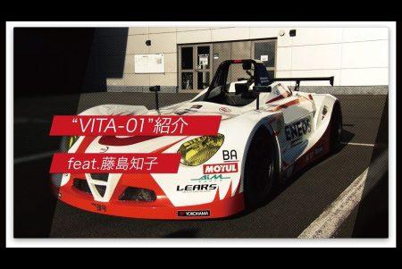 VITA-01紹介 feat.藤島知子選手