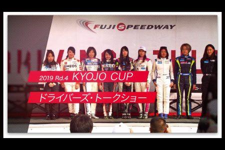 2019 Rd.4 KYOJO CUPドライバーズ・トークショー