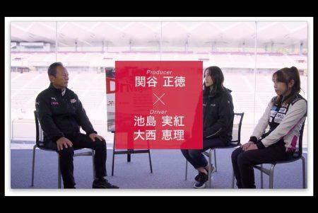 KYOJO CUP cross talk #4<br>関谷正徳×池島実紅・大西恵理