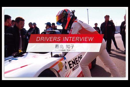 DRIVERS INTERVIEW #6<br>藤島 知子選手
