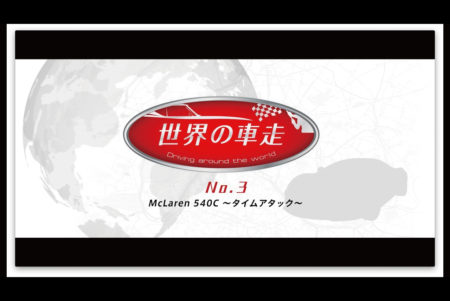 「世界の車走」No.3<br>〜McLaren 540C タイムアタック〜