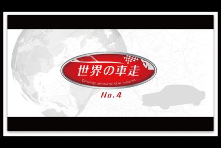「世界の車走」No.4 <br>〜TOYOTA COROLLA LEVIN(TE27)〜