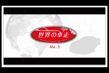 「世界の車走」No.5 <br>〜McLaren 720S Spider〜