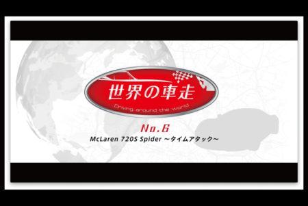 「世界の車走」No.6 <br>〜McLaren 720S Spider タイムアタック〜